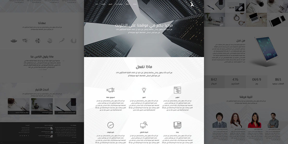 A new Lambda WordPress Demo – Business RTL!